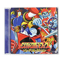 ミラクルロボットフォース ソングコレクション CD発売!
