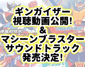 ギンガイザー視聴動画公開!&マシーンブラスターサントラ発売決定!