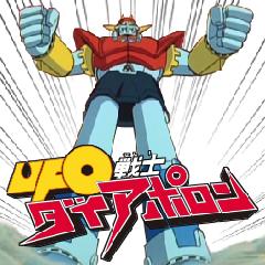 アニメシーンLINEスタンプ第3弾『UFO戦士ダイアポロン』配信!