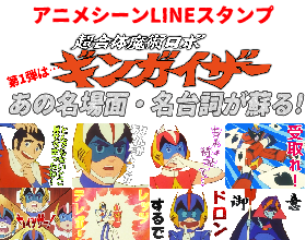 アニメシーンLINEスタンプ第1弾『超合体魔術ロボ ギンガイザー』配信開始!