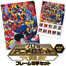郵便局限定「70'sアニメロボット大集合フレーム切手セット」 申し込み受付中!