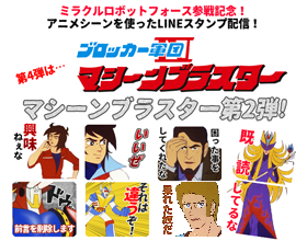 アニメシーンLINEスタンプ第4弾『ブロッカー軍団Ⅳ マシーンブラスター』 配信!