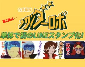 アニメシーンLINEスタンプ第2弾『合身戦隊メカンダーロボ』配信!