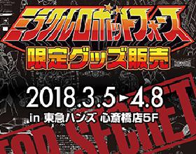【大阪】東急ハンズ心斎橋店にて物販決定!
