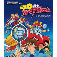 UFO戦士ダイアポロン Blu-ray