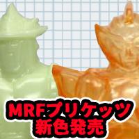 「MRFプリケッツ」のオレンジクリアver.&蓄光ver.