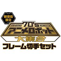 70'アニメロボット大集合フレーム切手セット