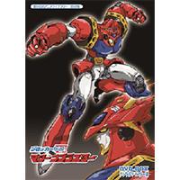 ブロッカー軍団Ⅳ マシーンブラスター DVD-BOX